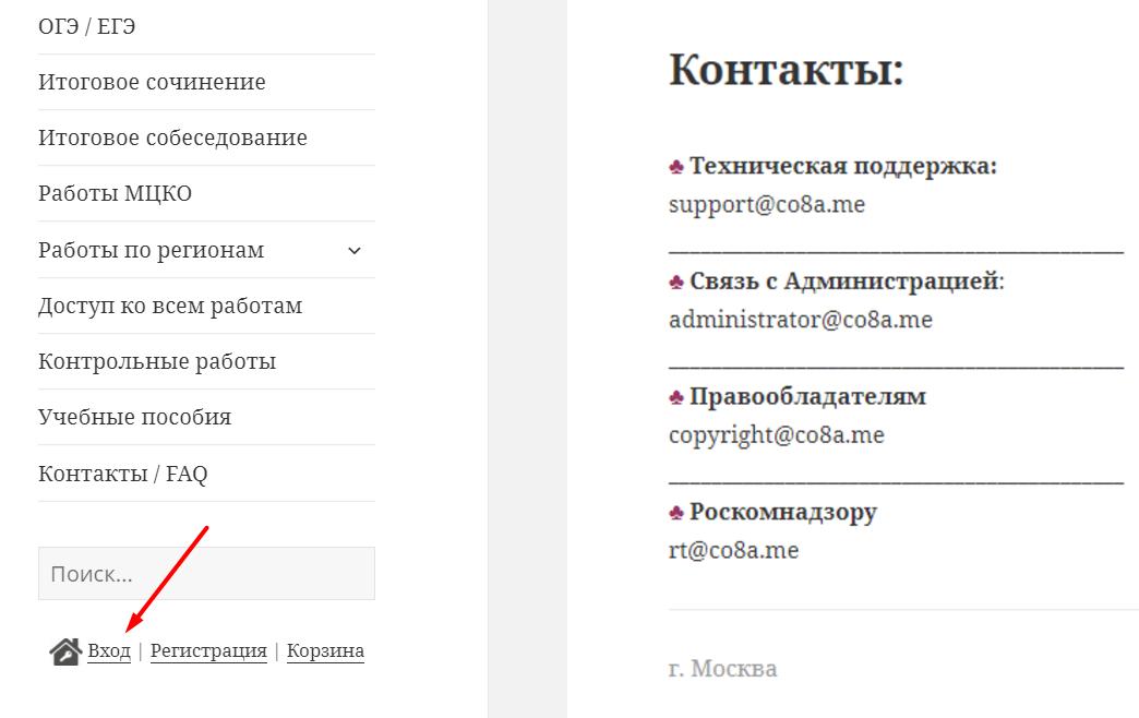 сайт «Академия Сова»