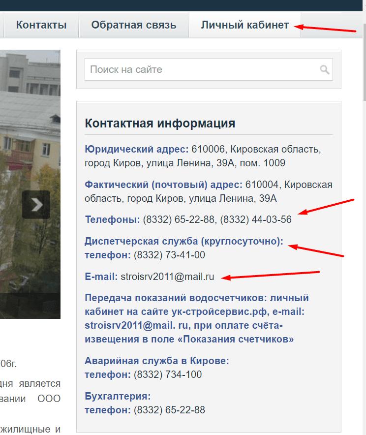 Сайт организации «СТРОЙСЕРВИС»