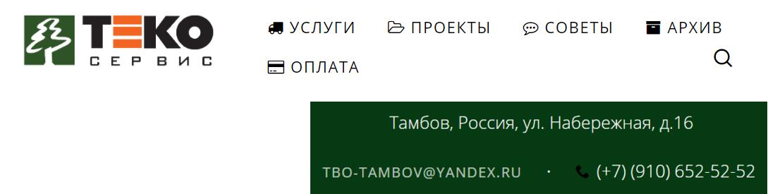 Сайт компании «ТЭКО-Сервис»