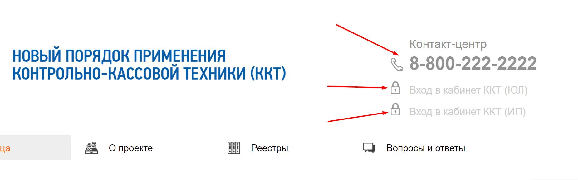 Официальный сайт ФНС ККТ