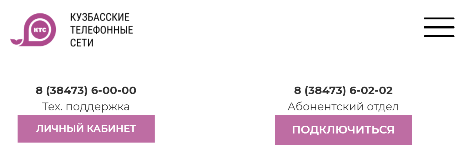Сайт Кузбасской телефонной сети