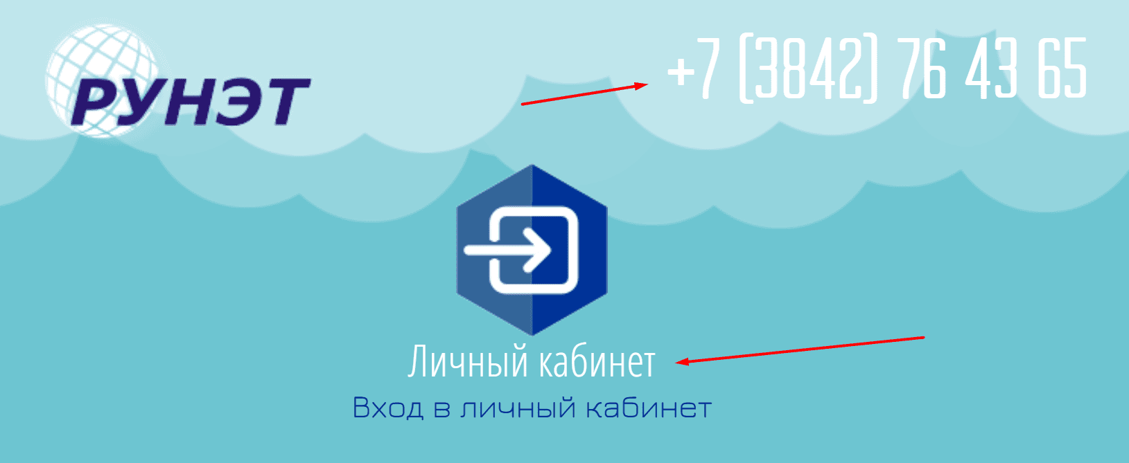 Сайт Рунет42 Ру