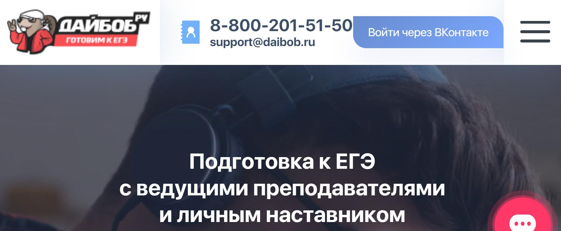 Сайт для подготовки к ЕГЭ daibob.ru