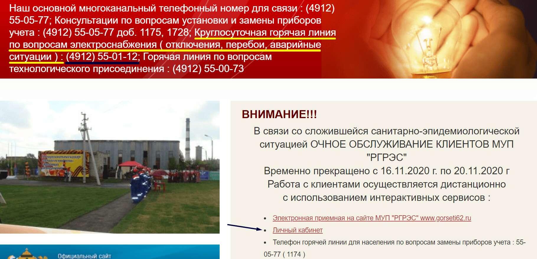 """Сайт энергосбытового предприятия """"РГРЭС"""""""