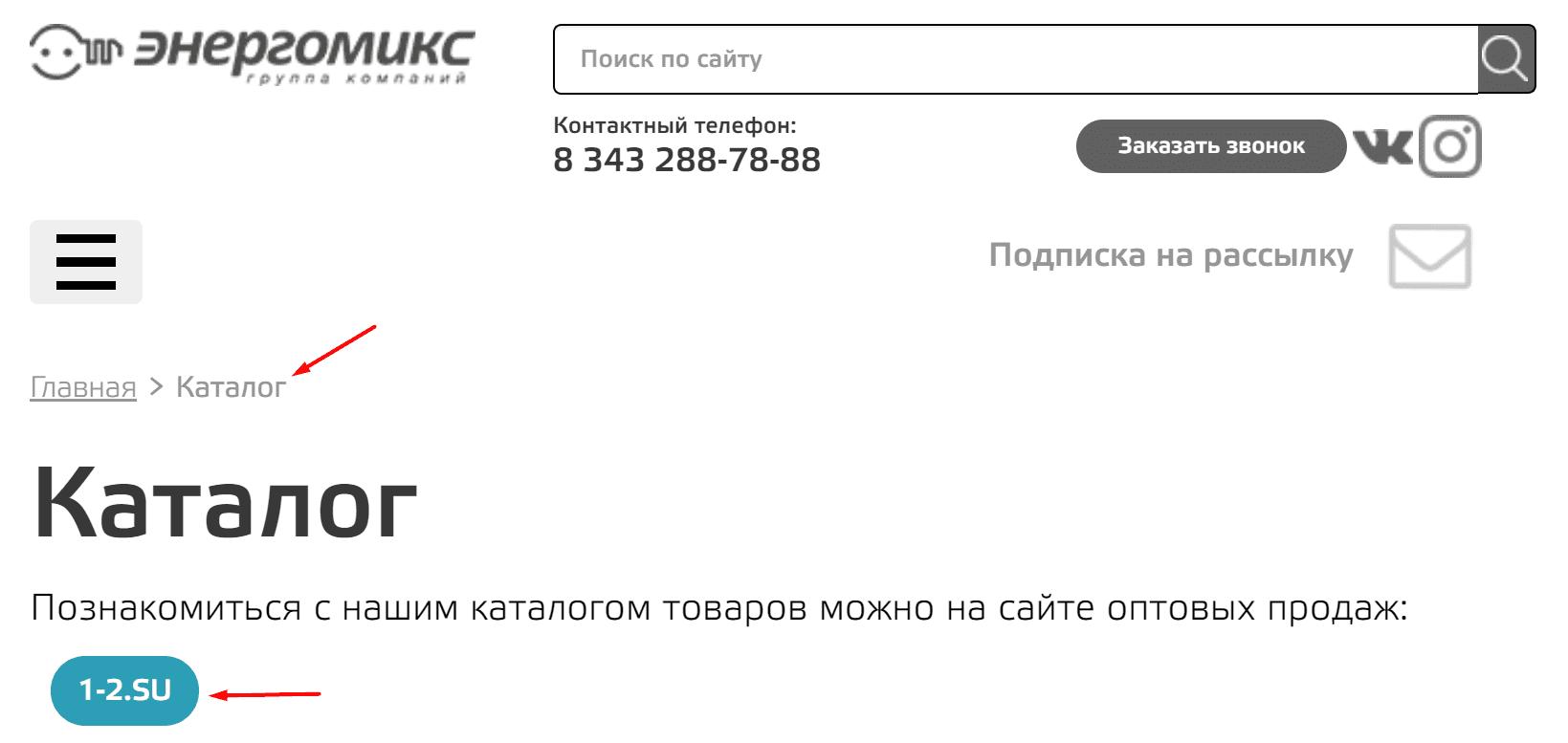 """Официальный сайт """"Энергомикс"""""""