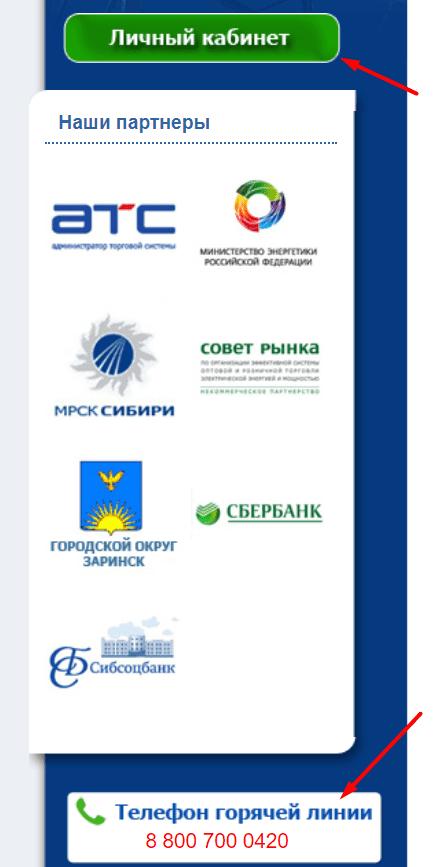 Ссылка на сайт ООО «Заринская горэлектросеть»