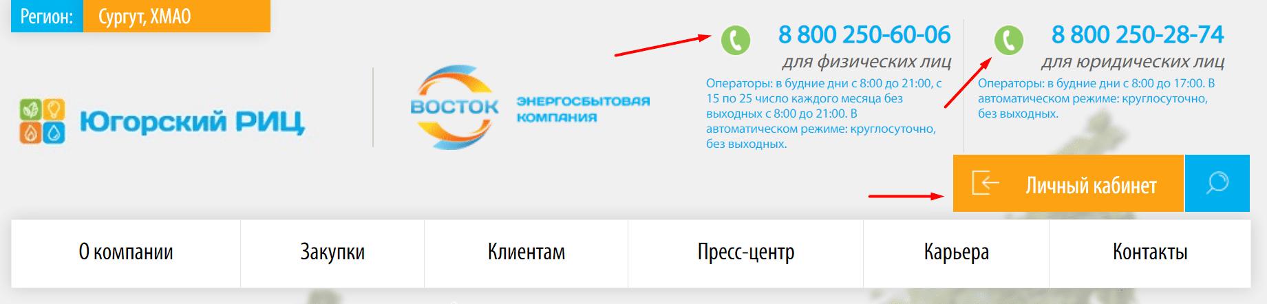 """Сайт энергосбытового общества """"Югорский РИЦ"""""""