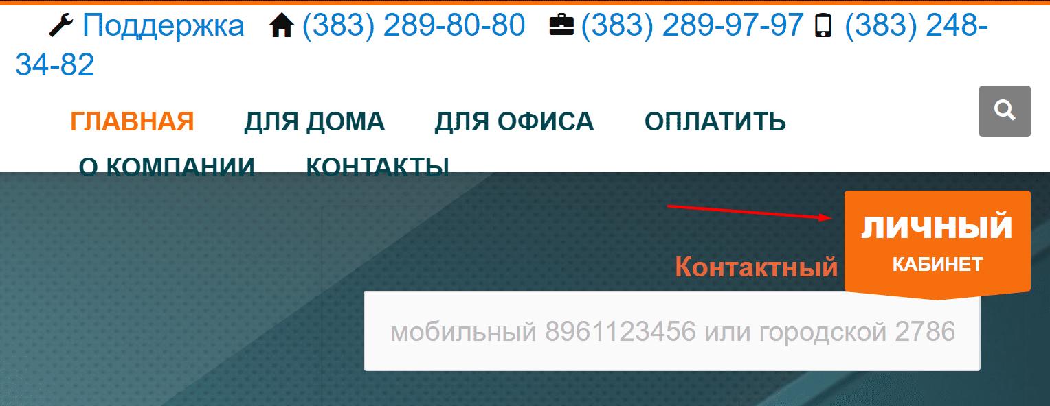 """Сайт провайдера """"Онлайн Сити"""""""