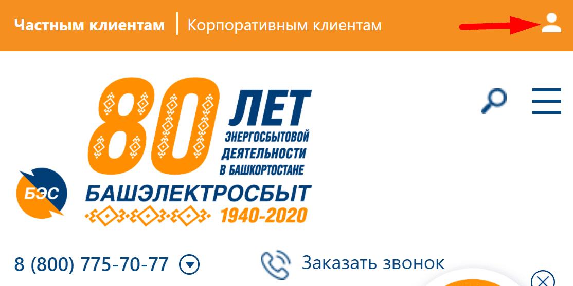 Сайт энергокомпании в Башкортостане ЭСКБ