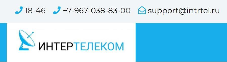 Сайт Интертелекома в городе Чехов