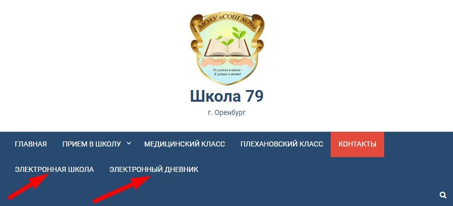 Электронный журнал Оренбургской школы номер 79