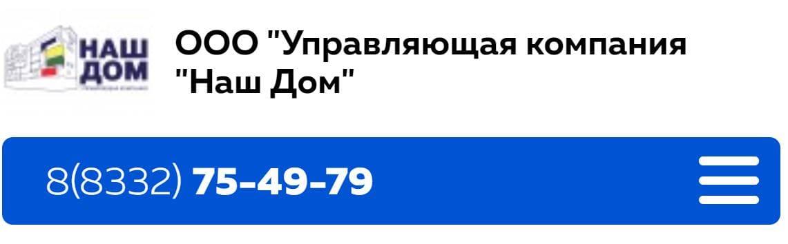 Ссылка на ук Nash-dom43 Ru
