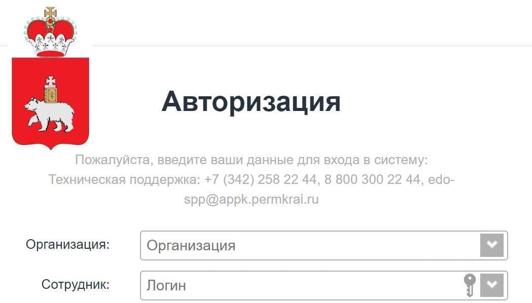 """Ссылка на электронный документооборот """"МСЭД"""" Пермского региона"""