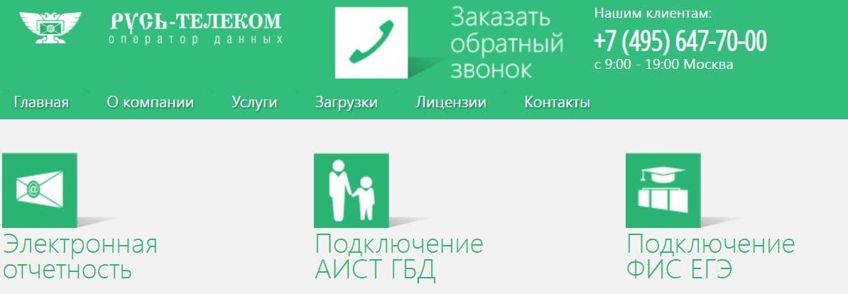 """Ссылка на сайт системы данных """"Русь Телеком"""""""