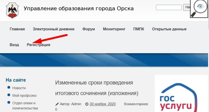 Ссылка на сайт ОРСК ЕДУ РУ