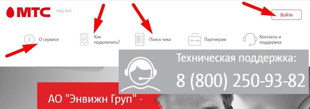 Официальный сайт ОФД ЭНВИЖН