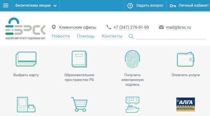 Официальный сайт Регистра социальных карт БРСК Уфы
