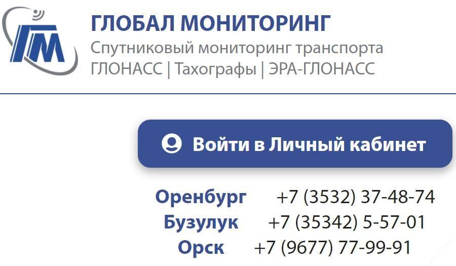 Ссылка на сайты gm56.ru и su.gm56.ru
