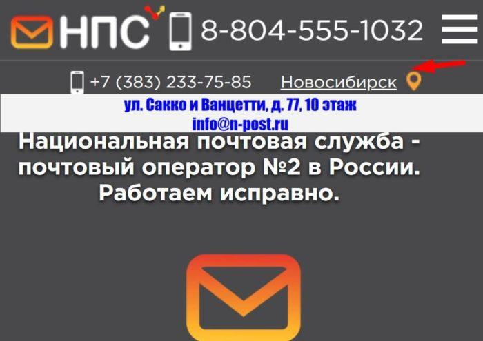 Ссылка на официальный сайт nationalpost.ru