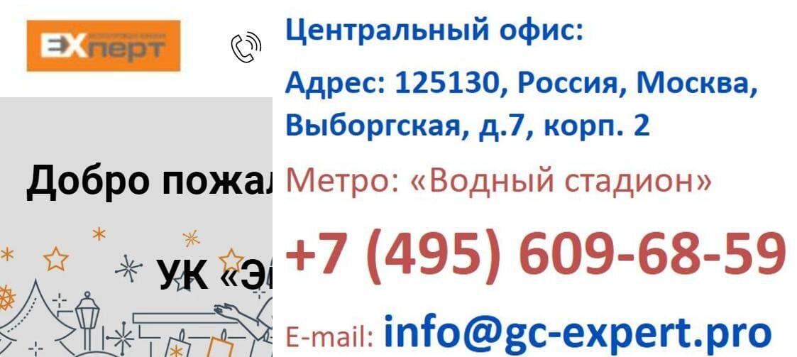 "Ссылка на сайт УК ""Эксперт Сервис"""