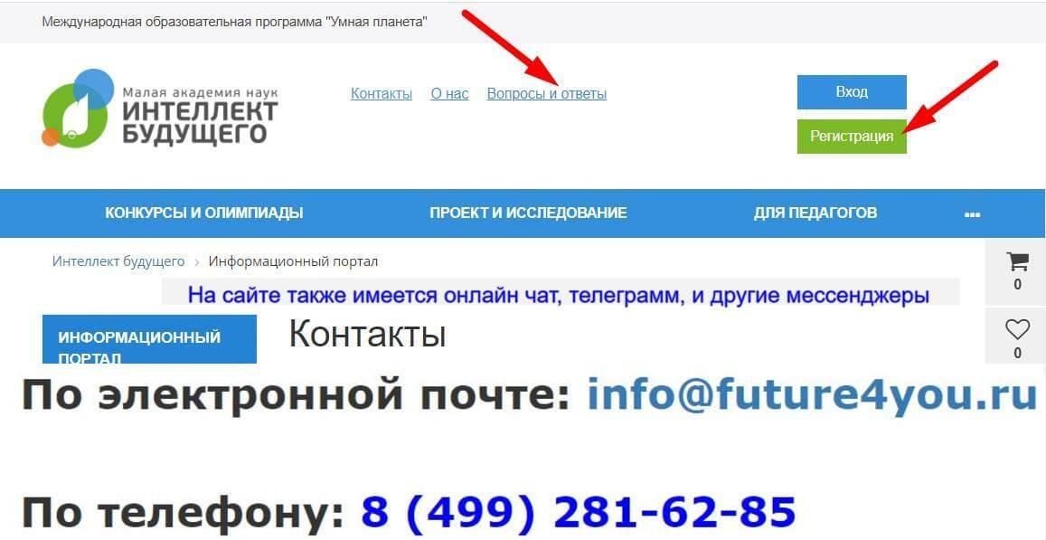 """Официальный сайт образовательного проекта """"Интеллект будущего"""""""