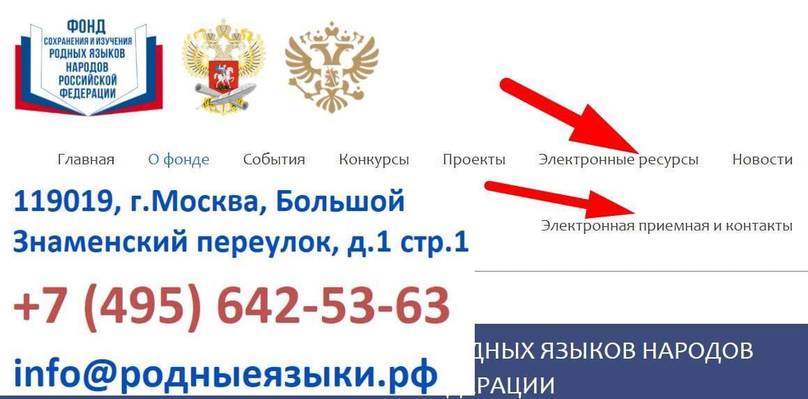 Официальный сайт родныеязыки.рф