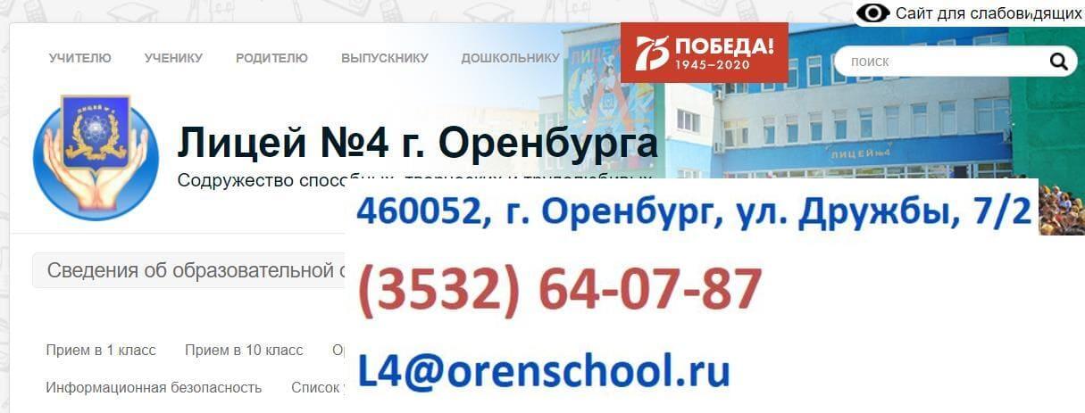 Ссылка на электронный сервис Edu Orb лицея 4 города Оренбург