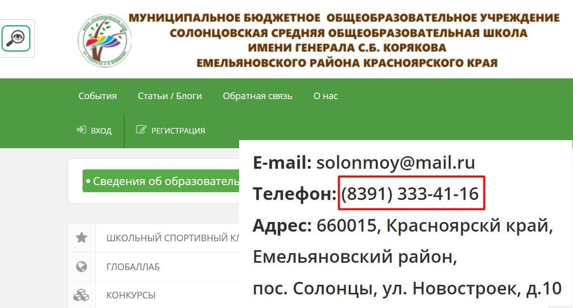 Ссылка на Эл журнал Солонцовской школы