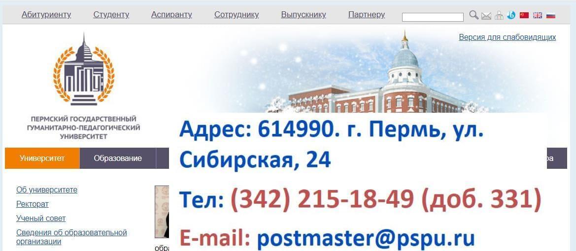 Сайт Пермского гуманитарного пед универа