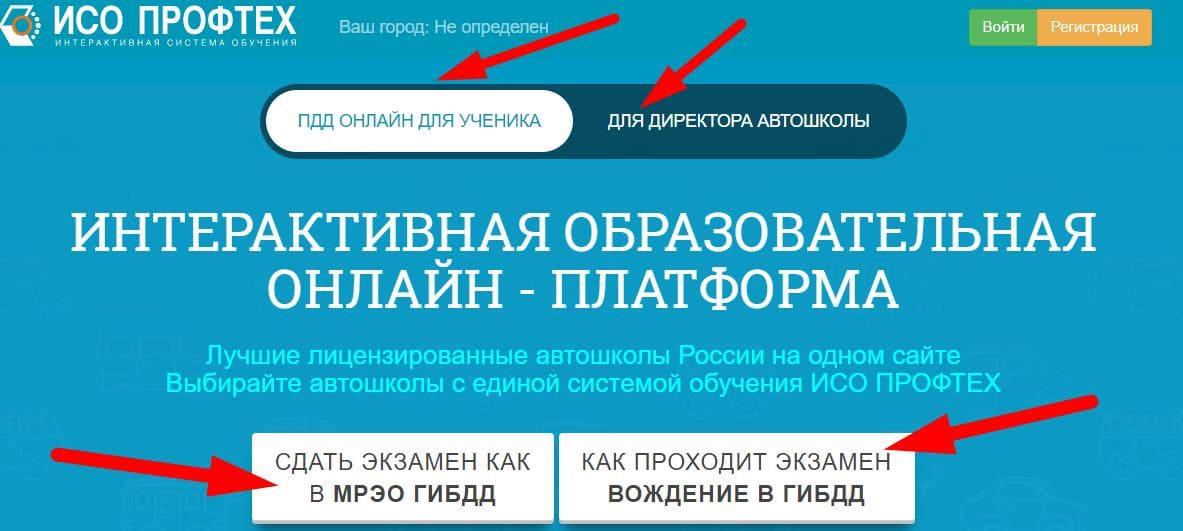 """Личный кабинет системы онлайн школ """"ИСО Профтех"""""""