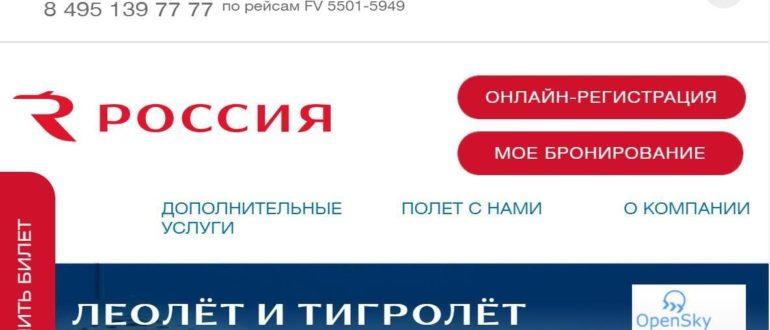 Корпоративный портал doc.rossiya-airlines.com
