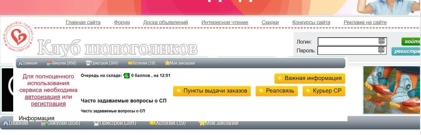 """Клуб шопоголиков """"Самарские Родители"""""""