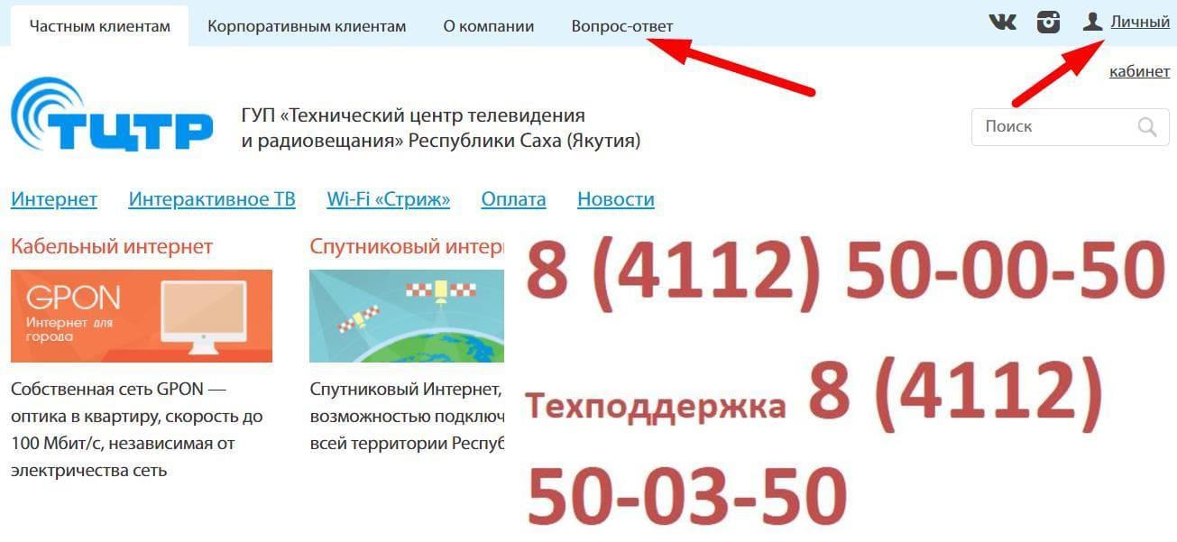 "Сайт Якутского провайдера и телевидения ""ТЦТР"""