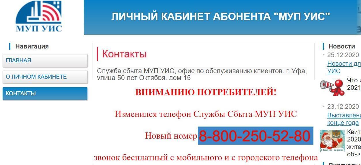 Ссылка на сайт mup-uis.ru