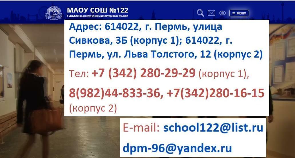 Сайт школы № 122 в Перми