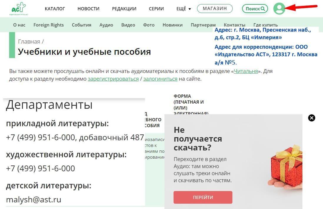 "ИнглишАудио от издательства ""АСТ"" РУ"