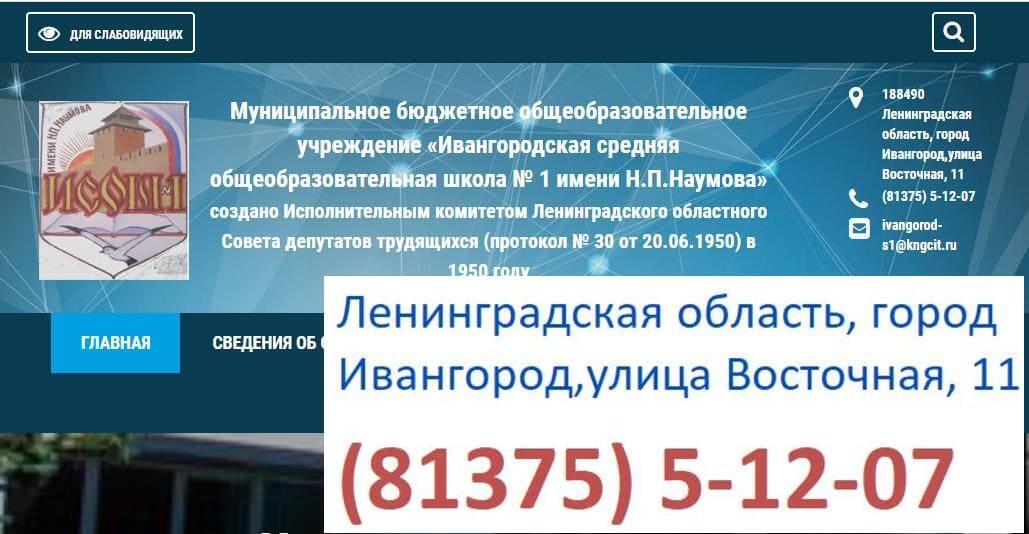 Официальный сайт школы 1 Ивангорода