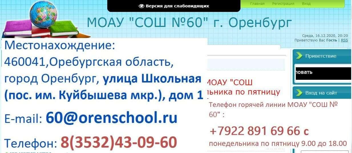 Официальный сайт школы номер 60 в Оренбурге