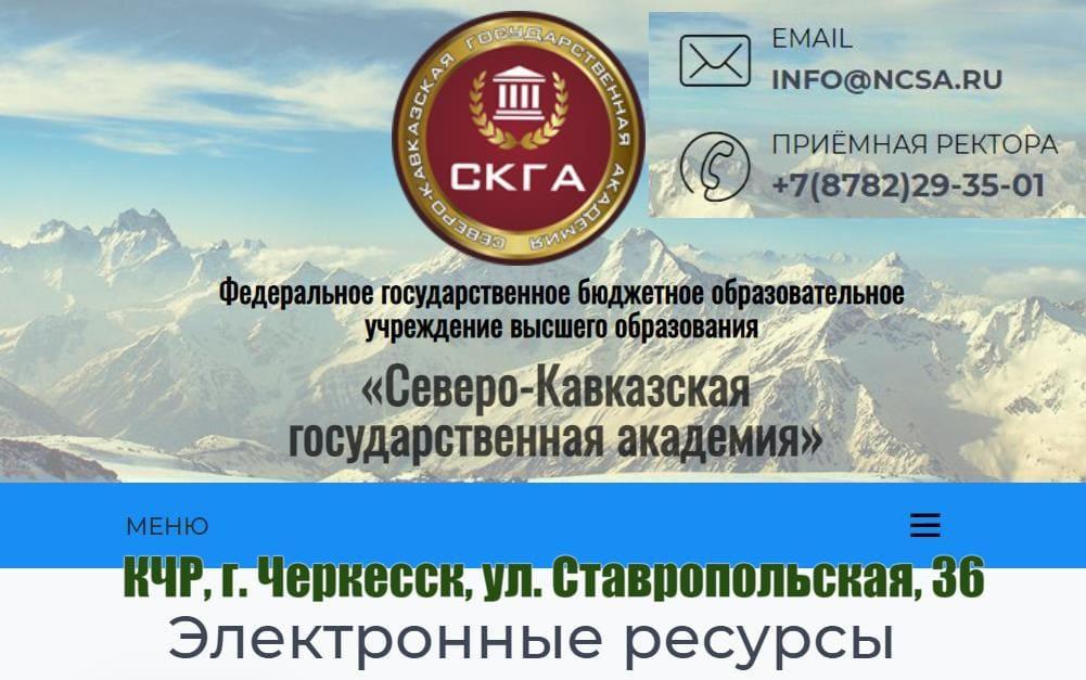 Сайт академии СКГА