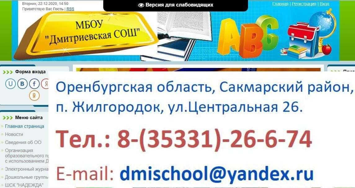 Ссылка на dmischool.eljur Хелло Электронный журнал