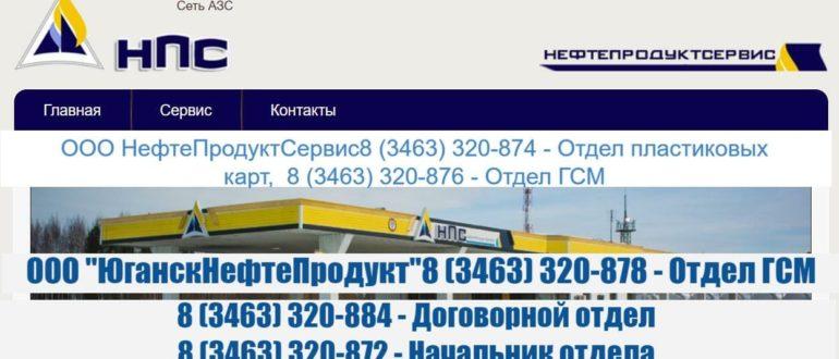 """Сайт компании """"Нефтепродуктсервис"""""""