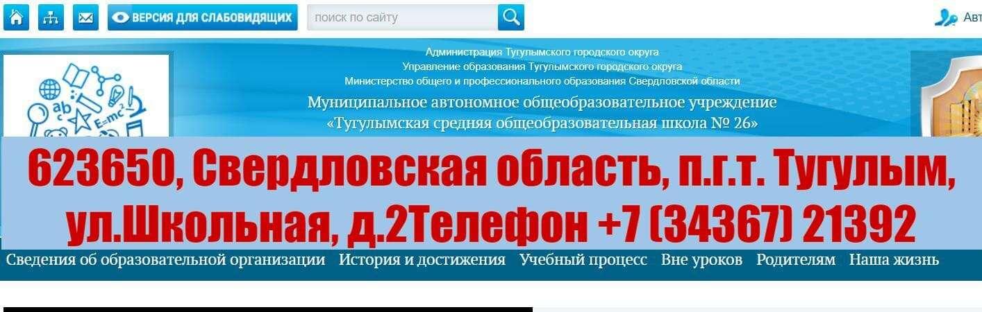 "Ссылка на ""Элжур"" Тугулымской школы 26"