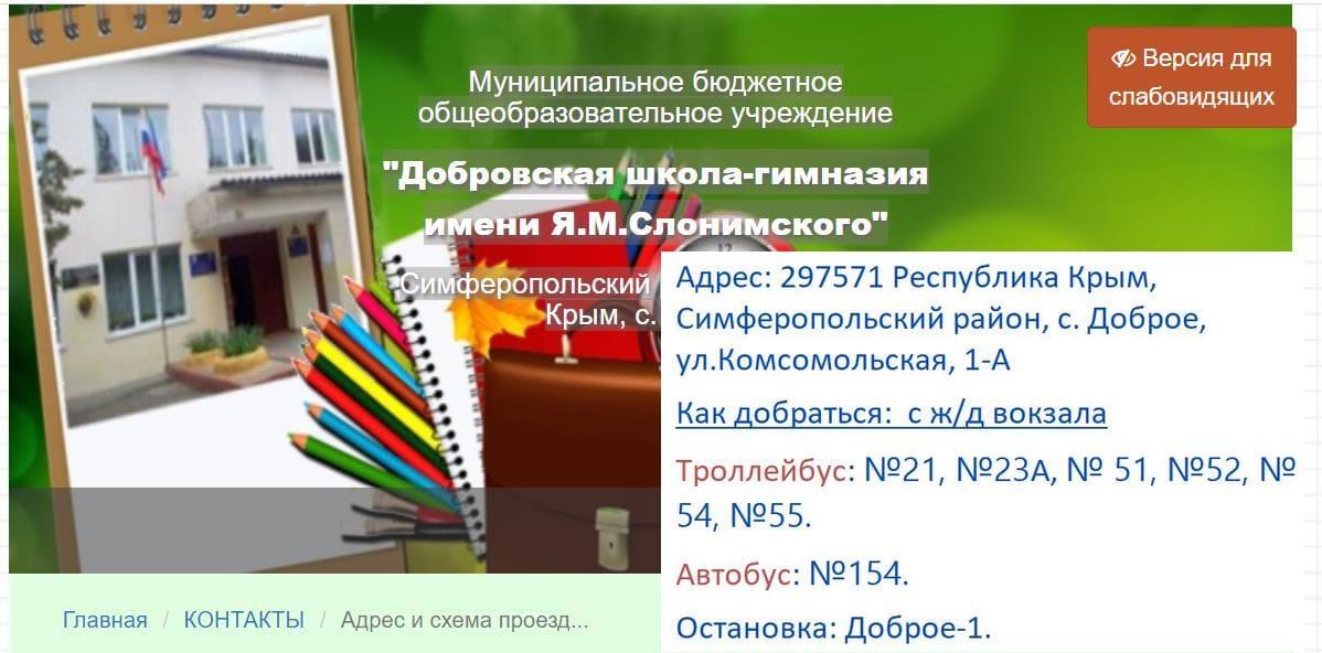 Ссылка на сайт и электронный журнал hello Добровской гимназии в Крымы