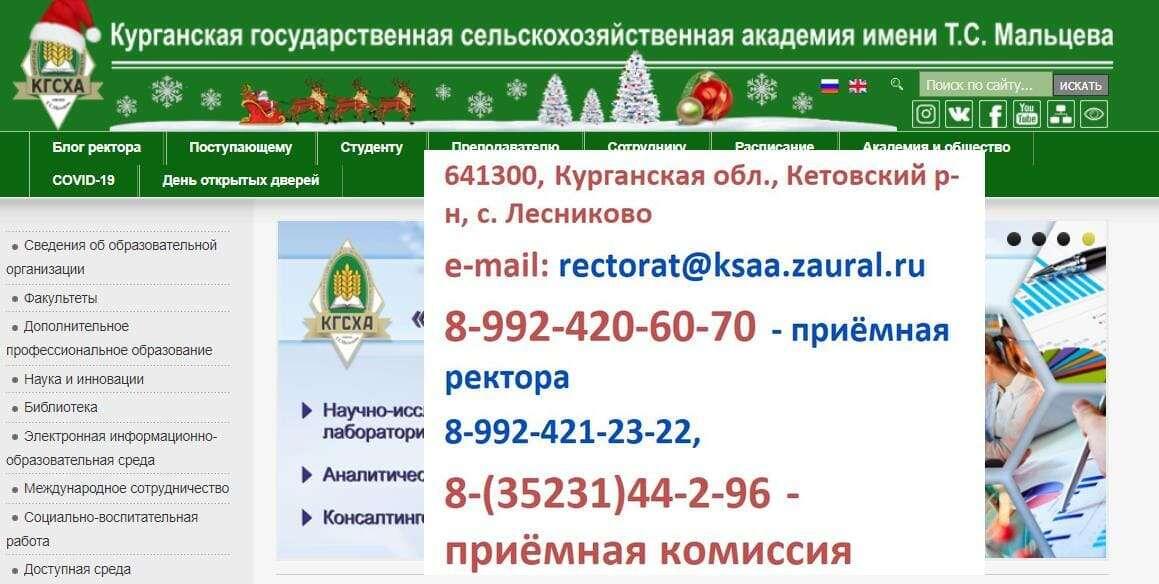 Сайт сельхозакадемии Мальцева в Кургане