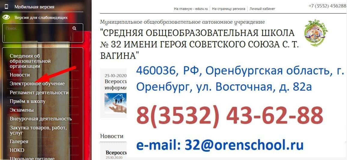 как зайти в ЭЖ 32 школа оренбурга