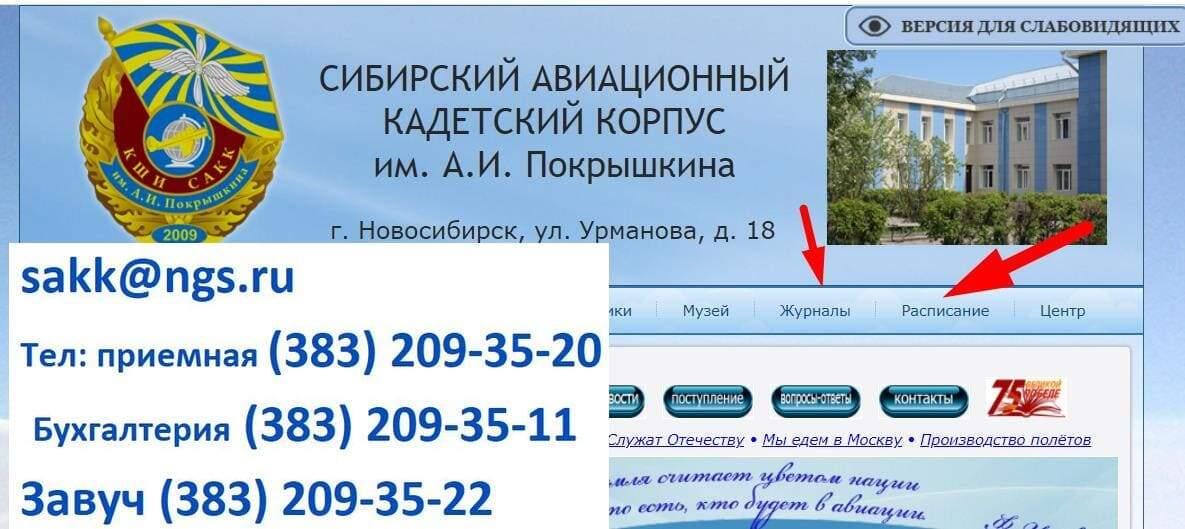 Сайт кадетского корпуса в Новосибирске sakk.su