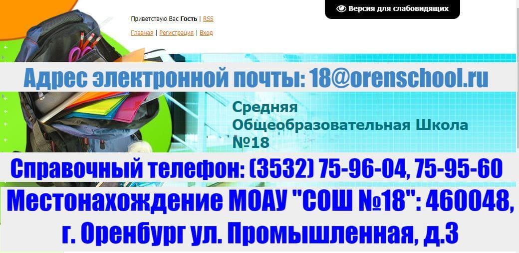 Сайт СОШ № 18 города Оренбург