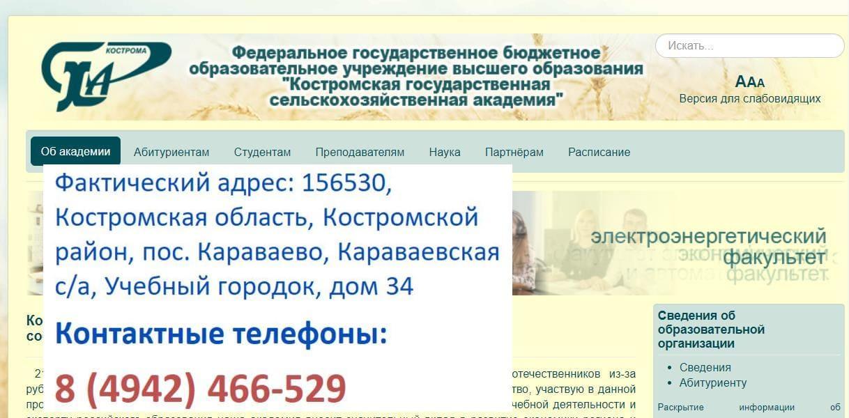 Ссылки на модульно рейтинговую систему КГСХА Костромы и ЭИОС