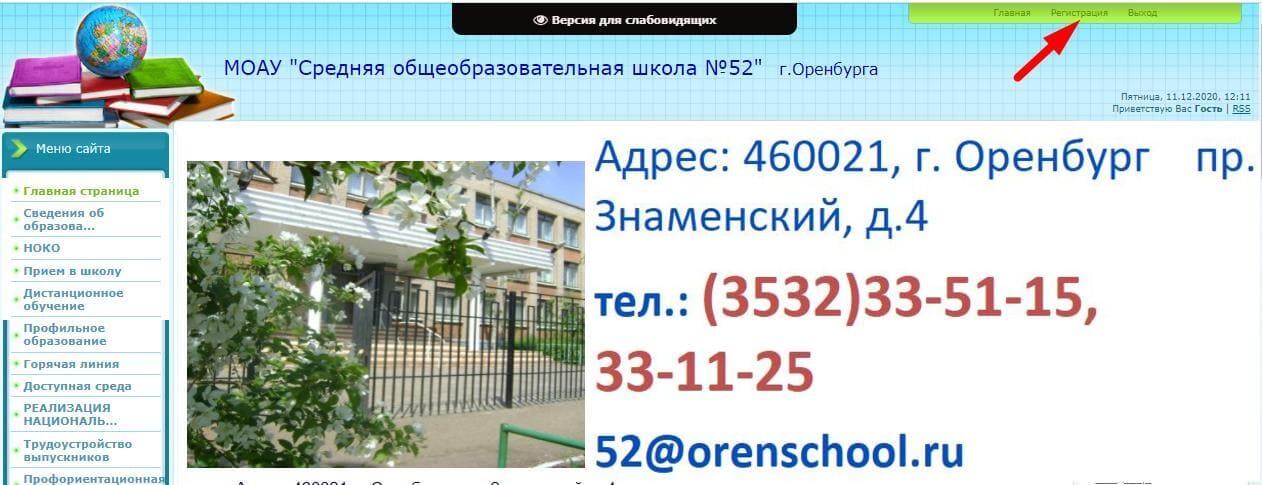 Сайт 52 школы города Оренбург и Дневник