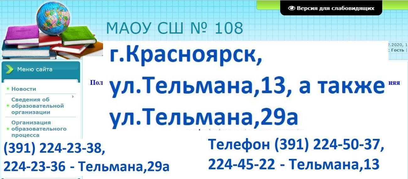 Сайт электронного дневника и журнала учащегося школы номер 108 в Красноярске
